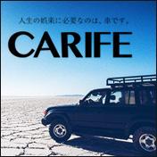 CARIFE